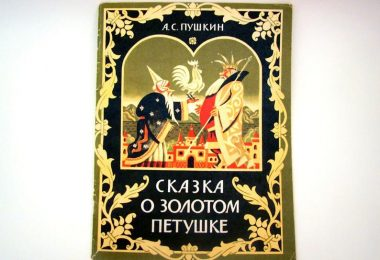 Vintage Book Fairy Tale of the Golden Cockerel Pushkin Poems